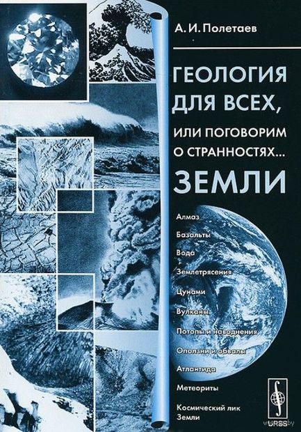Геология для всех, или поговорим о странностях... Земли — фото, картинка