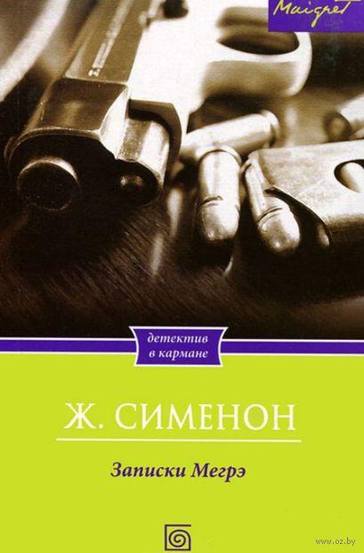 Записки Мегрэ. Жорж Сименон