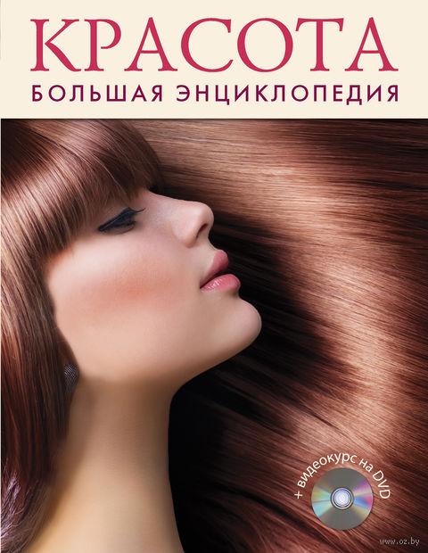 Красота. Большая энциклопедия (+ DVD)