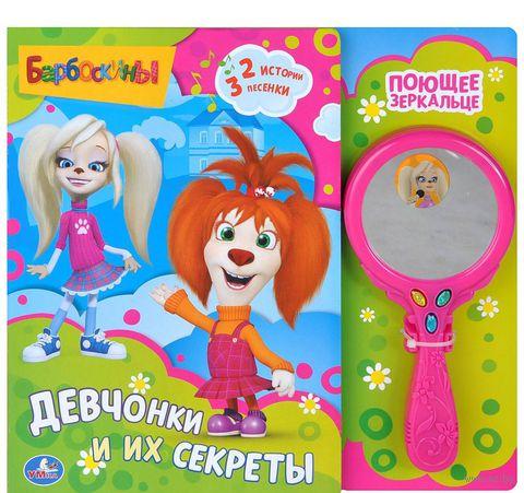 Барбоскины. Девчонки и их секреты. Книжка-игрушка — фото, картинка
