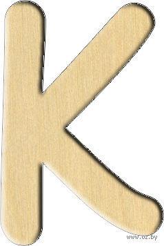 """Заготовка деревянная """"Английский алфавит. Буква K"""" (47х70 мм)"""