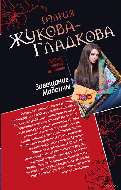 Завещание Мадонны. Принц с опасной родословной (м). Мария Жукова-Гладкова