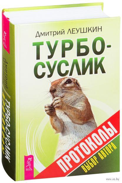 Турбо-Суслик. Протоколы. Дмитрий Леушкин
