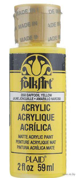 "Краска акриловая ""FolkArt. Acrylic Paint"" (желтый нарцисс, 59 мл; арт. PLD-02550)"