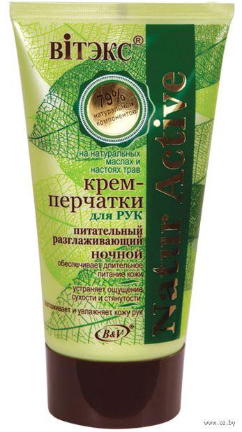 """Крем-перчатки для рук """"Питательный"""" (150 мл)"""
