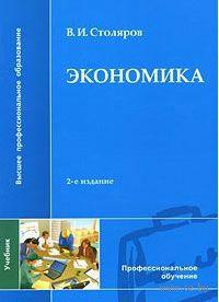 Экономика. Владимир Столяров