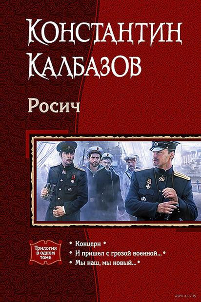 Росич. Константин Калбазов