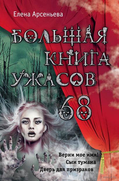 Большая книга ужасов 68. Елена Арсеньева