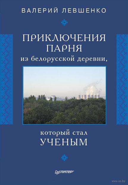 Приключения парня из белорусской деревни, который стал ученым — фото, картинка
