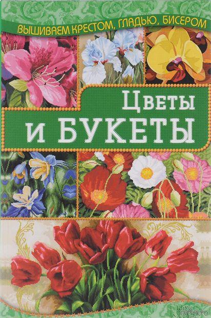 Цветы и букеты — фото, картинка