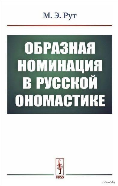 Образная номинация в русской ономастике — фото, картинка
