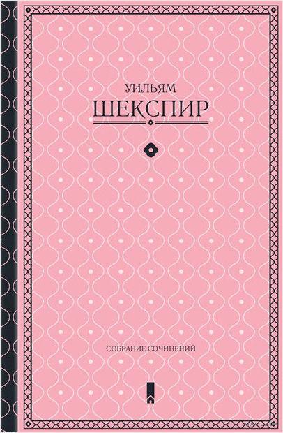 Уильям Шекспир. Собрание сочинений — фото, картинка
