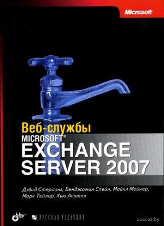 Веб-службы Microsoft Exchange Server 2007 — фото, картинка