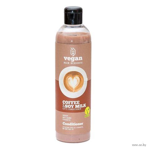 """Кондиционер для волос """"Coffee & Soy Milk Latte"""" (300 мл) — фото, картинка"""