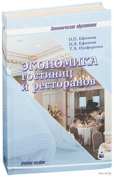 Экономика гостиниц и ресторанов. О. Ефимова