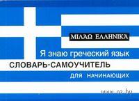 Я знаю греческий язык. Словарь-самоучитель для начинающих. Ирина Ермак