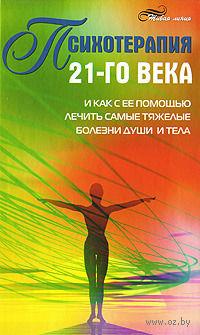 Психотерапия 21-го века и как с ее помощью лечить самые тяжелые болезни души и тела. Александр Васютин