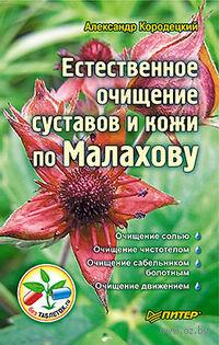 Естественное очищение суставов и кожи по Малахову. Александр Кородецкий