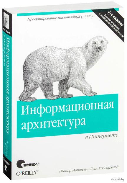 Информационная архитектура в Интернете. Луис Розенфельд, Питер Морвиль