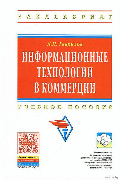 Информационные технологии в коммерции. Леонид Гаврилов