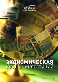 Экономическая оценка инвестиций. Александр Курьянов, Олег Сухарев