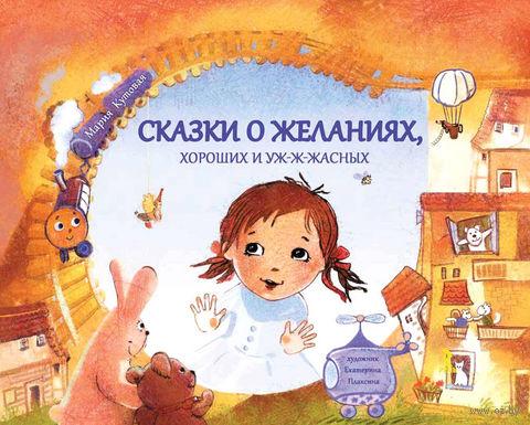 Сказки о желаниях, хороших и уж-ж-жасных. М. Кутовая
