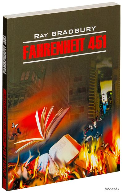 Fahrenheit 451°. Рэй Брэдбери