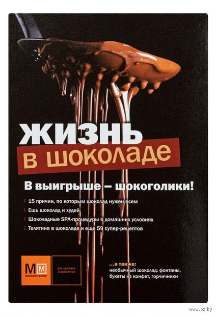Жизнь в шоколаде — фото, картинка