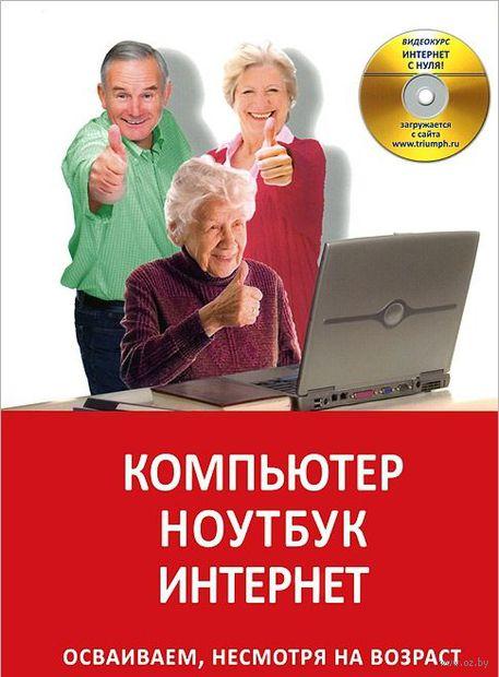 Компьютер. Ноутбук. Интернет. Осваиваем, несмотря на возраст. Юрий Матвиенко