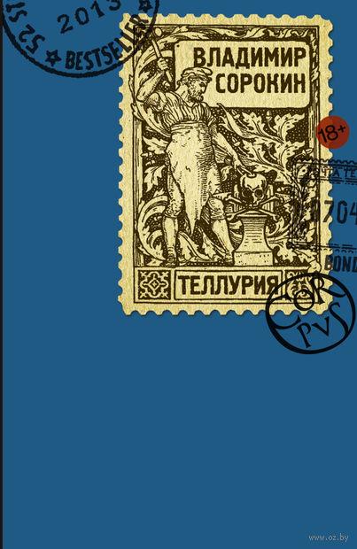 Теллурия. Владимир Сорокин