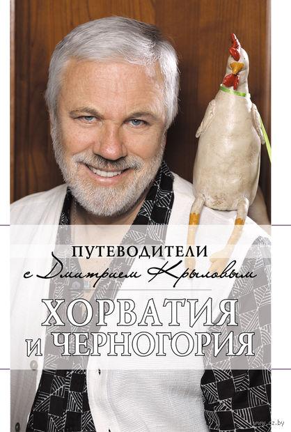 Хорватия и Черногория. Путеводители (+ DVD). Дмитрий Крылов, Валерий Шанин