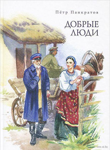 Добрые люди. Хроника расказачивания. Петр Панкратов