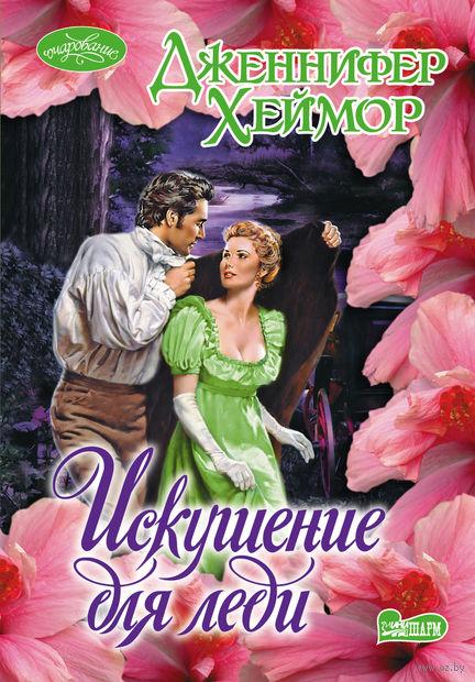 Искушение для леди (м). Дженнифер Хеймор