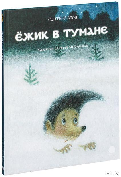Ежик в тумане. Сергей Козлов