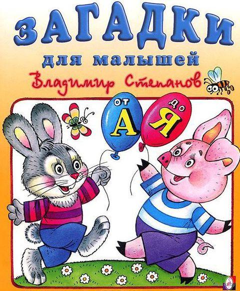 От А до Я. Владимир Степанов
