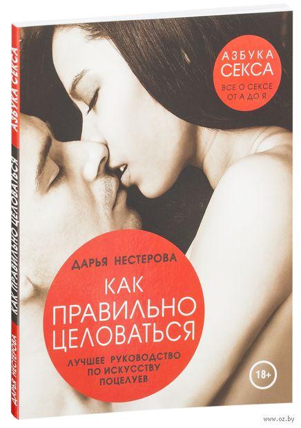 Как правильно целоваться. Лучшее руководство по искусству поцелуев. Д. Нестерова