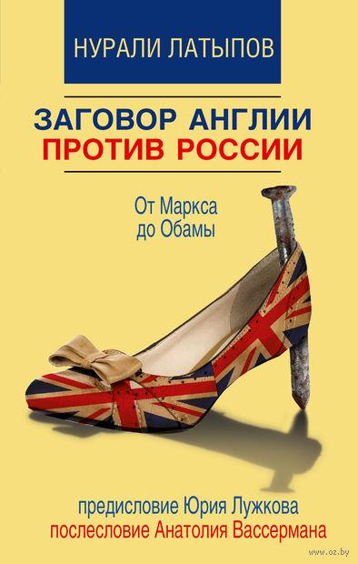 Заговор Англии против России. Нурали Латыпов