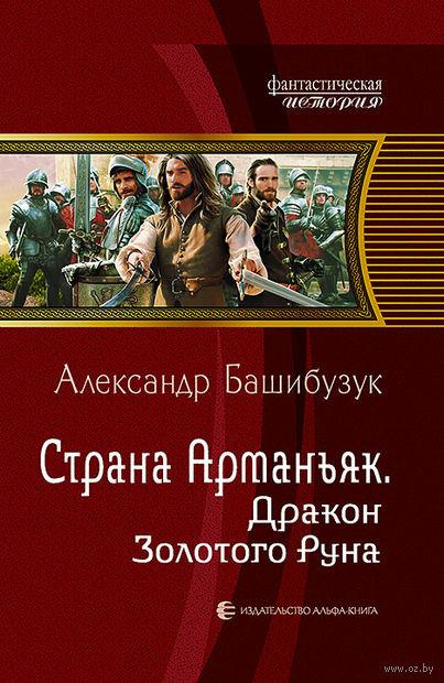 Страна Арманьяк. Дракон золотого руна. Александр Башибузук