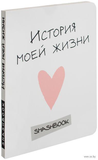 "Блокнот ""История моей жизни"" — фото, картинка"
