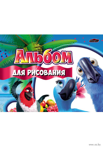 """Альбом для рисования """"Попугаи"""""""