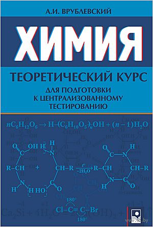 Химия. Теоретический курс для подготовки к централизованному тестированию. Александр Врублевский