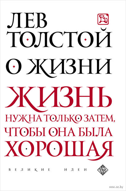 О жизни (м). Лев Толстой