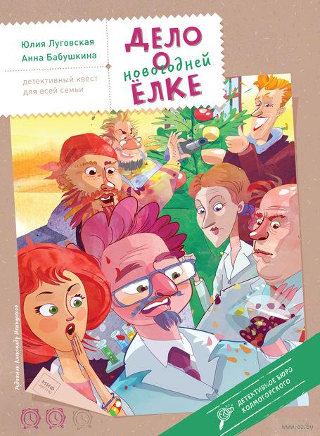 Дело о новогодней елке — фото, картинка