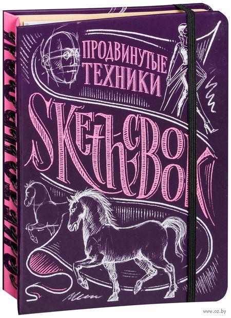 SketchBook. Визуальный экспресс-курс по рисованию. Продвинутые техники (пурпур) — фото, картинка