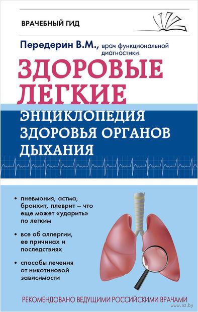 Здоровые легкие. Энциклопедия здоровья органов дыхания — фото, картинка