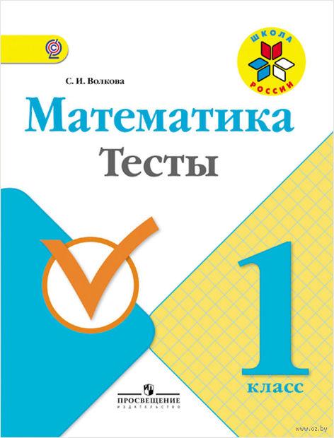 Математика. 1 класс. Тесты — фото, картинка