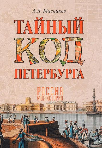 Тайный код Петербурга — фото, картинка