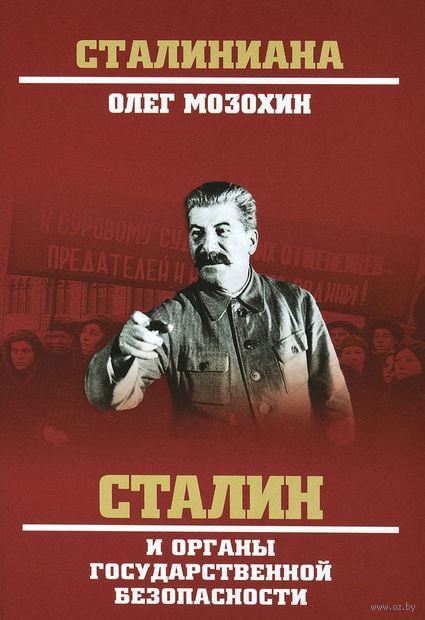 Сталин и органы государственной безопасности — фото, картинка
