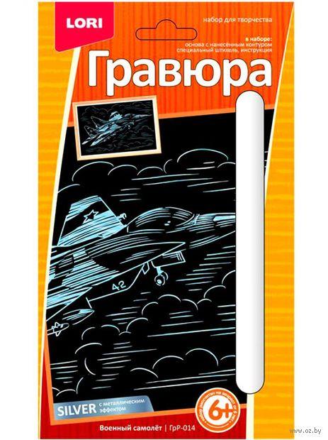 """Гравюра """"Военный самолет"""" (серебро) — фото, картинка"""