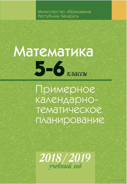 Математика. 5-6 классы. Примерное календарно-тематическое планирование. 2018/2019 учебный год. Электронная версия — фото, картинка